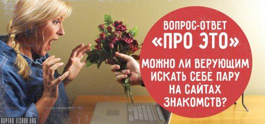 «Про ЭТО»: Можно ли верующим искать себе пару на сайтах знакомств?