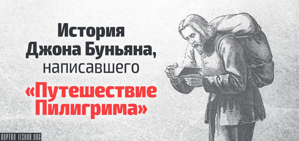 История Джона Буньяна, написавшего «Путешествие Пилигрима»