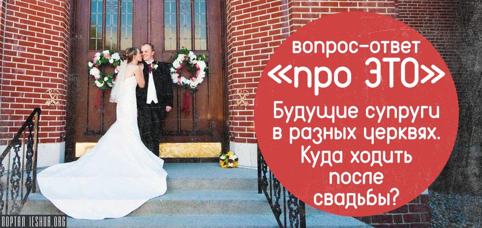 «Про ЭТО»: Будущие супруги в разных церквях. Куда ходить после свадьбы?