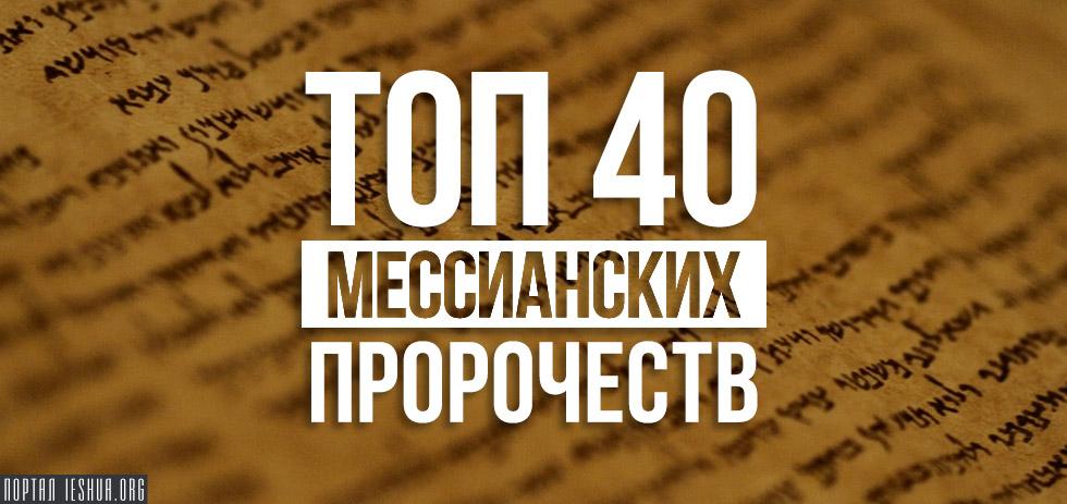 Топ 40 мессианских пророчеств