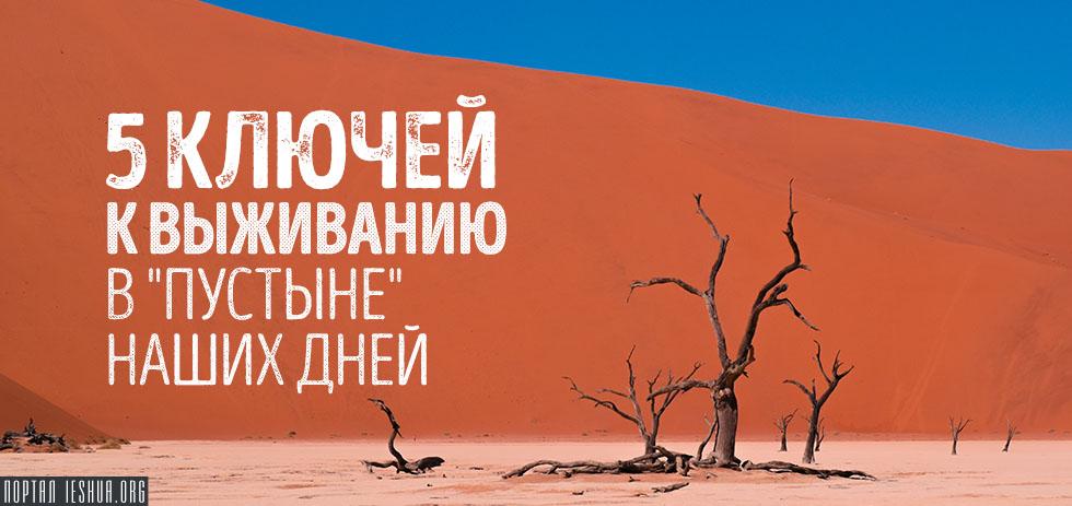"""5 ключей к выживанию в """"пустыне"""" наших дней"""
