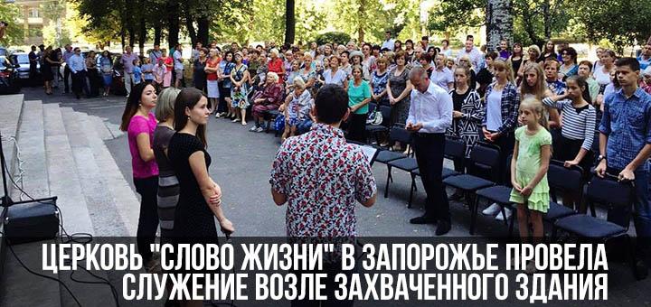 """Церковь """"Слово Жизни"""" в Запорожье провела служение возле захваченного здания"""