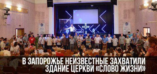 В Запорожье неизвестные захватили здание церкви «Слово Жизни»