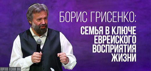 Борис Грисенко: Семья в ключе еврейского восприятия жизни