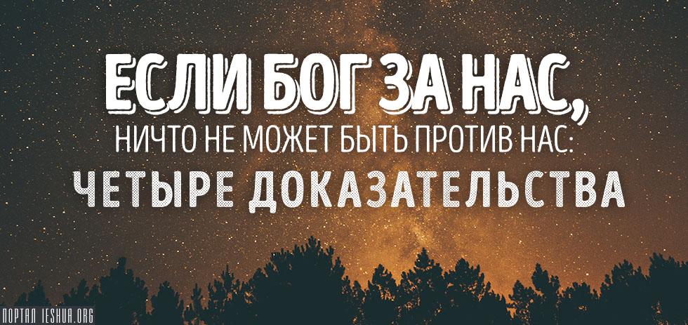 Если Бог за нас, ничто не может быть против нас: 4 доказательства