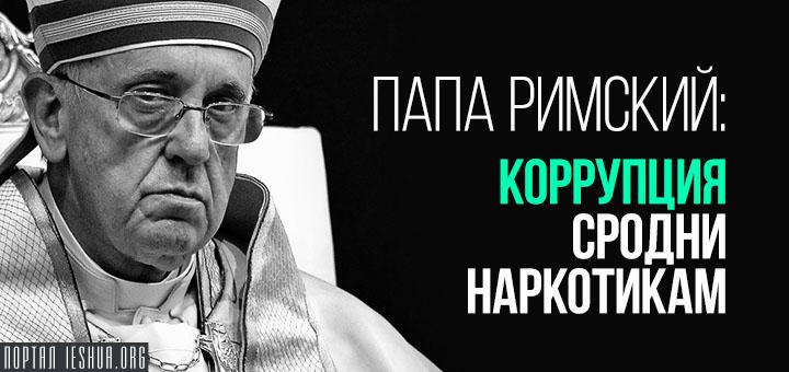 Папа Римский: коррупция сродни наркотикам