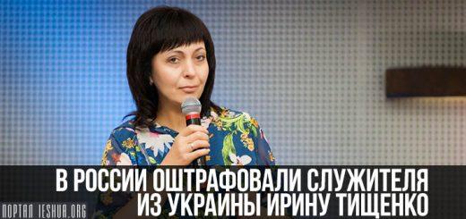 В России оштрафовали служителя из Украины Ирину Тищенко