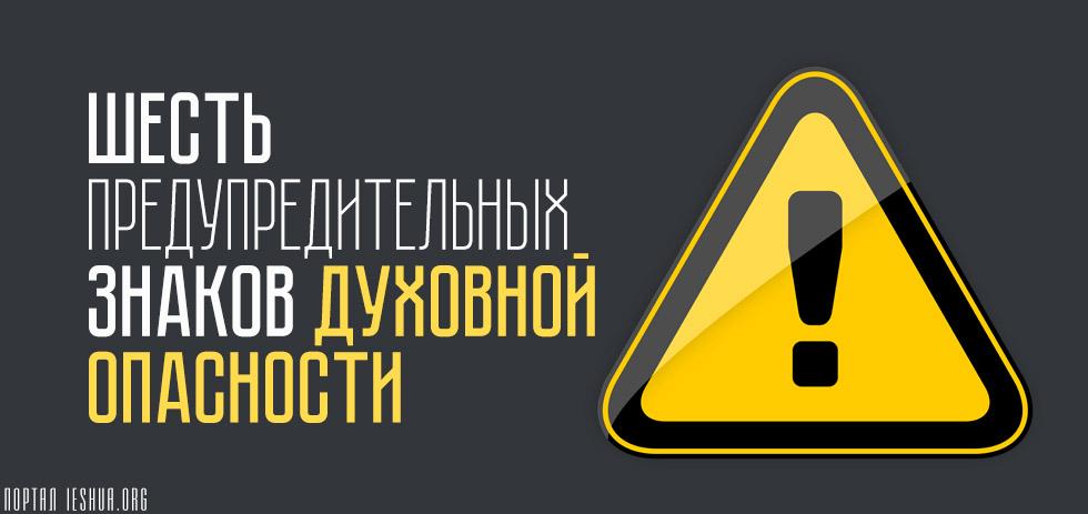 6 предупредительных знаков духовной опасности