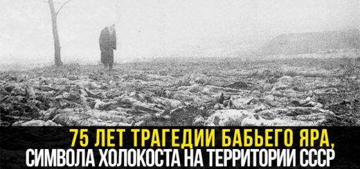 75 лет трагедии Бабьего Яра, символа Холокоста на территории СССР