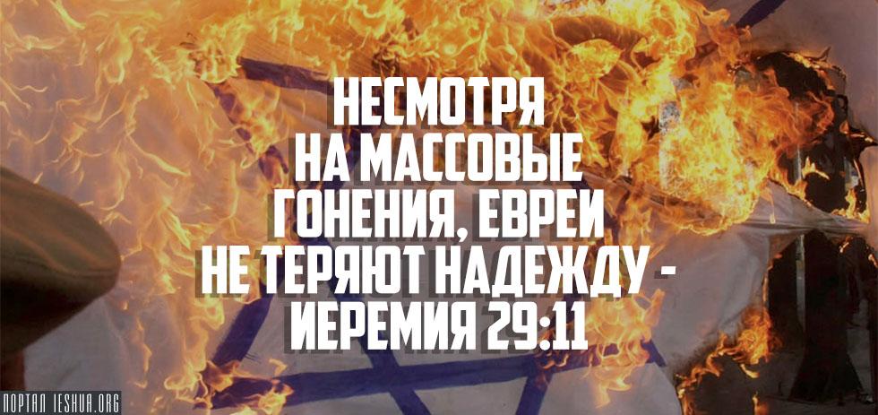 Несмотря на массовые гонения, евреи не теряют надежду - Иеремия 29:11