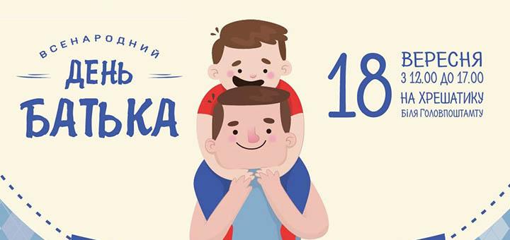 В это воскресенье в Киеве проведут праздник в честь Дня отца