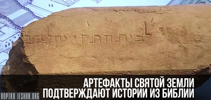 Артефакты Святой Земли подтверждают истории из Библии