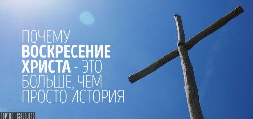 Почему Воскресение Христа — это больше, чем просто история