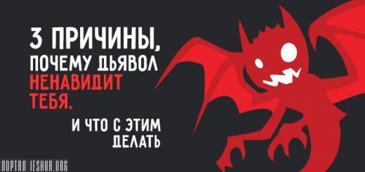 3 причины, почему дьявол ненавидит тебя. И что с этим делать