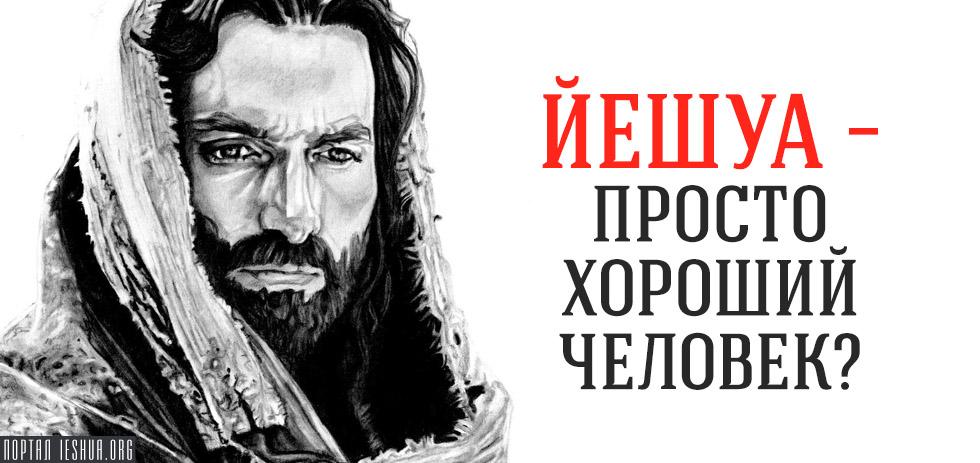 Йешуа – просто хороший человек?