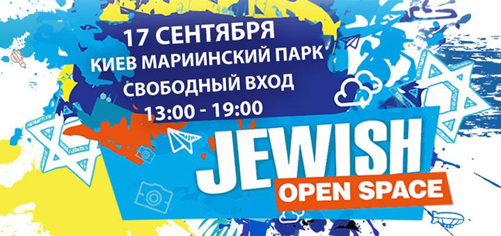 Уникальный еврейский фестиваль JEWISH OPEN SPACE`2016 - в эту субботу в Киеве!
