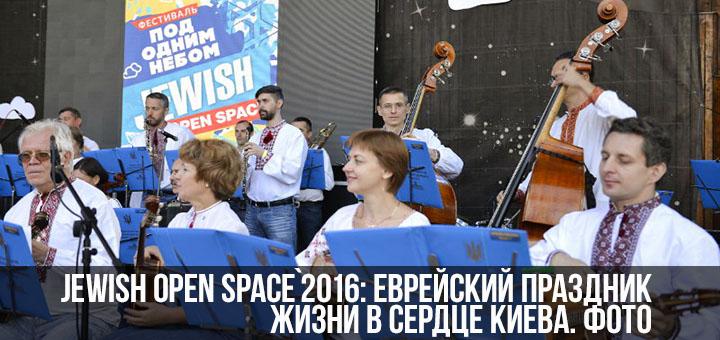 JEWISH OPEN SPACE`2016: еврейский праздник жизни в сердце Киева. Фото