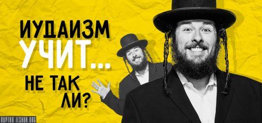 Иудаизм учит... не так ли?