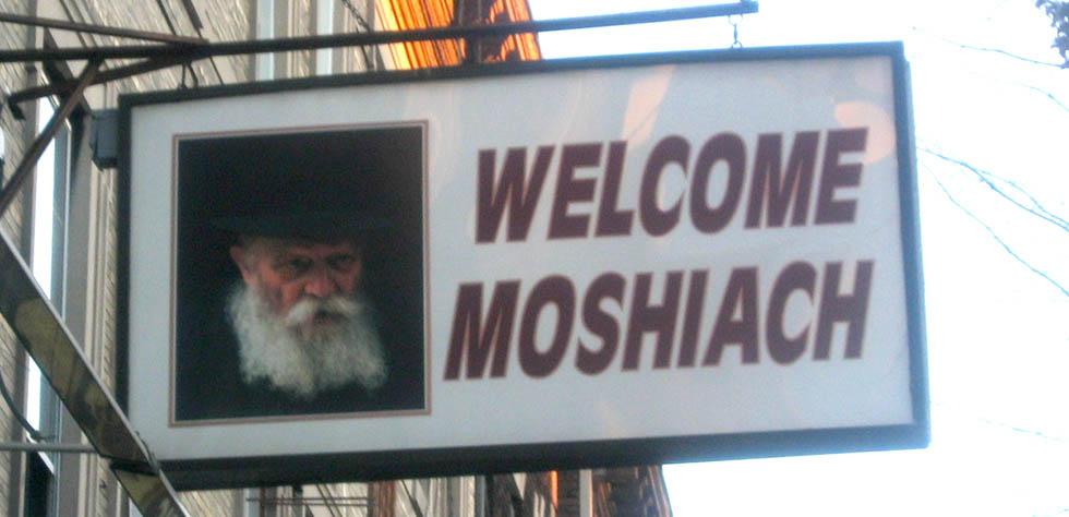 judaismteach4