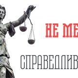 Не менее, чем справедливость