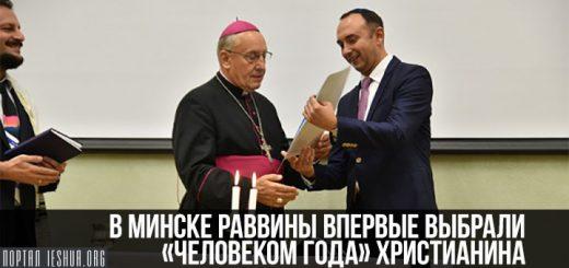 В Минске раввины впервые выбрали «Человеком года» христианина