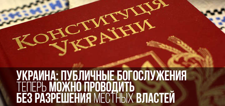 Украина: Публичные богослужения теперь можно проводить без разрешения местных властей