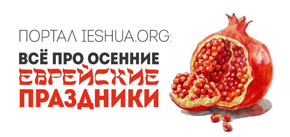 Портал ieshua.org: всё про осенние еврейские праздники