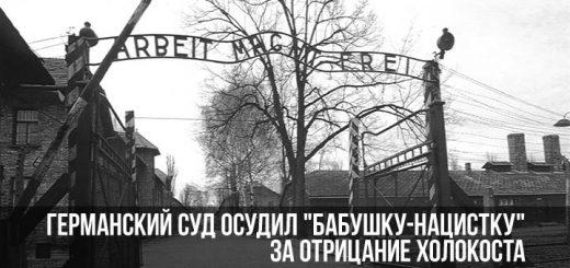 "Германский суд осудил ""бабушку-нацистку"" за отрицание Холокоста"