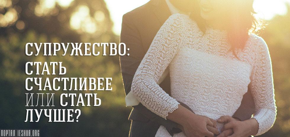 Супружество: стать счастливее или стать лучше?