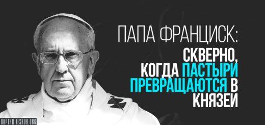 Папа Франциск: Скверно, когда пастыри превращаются в князей