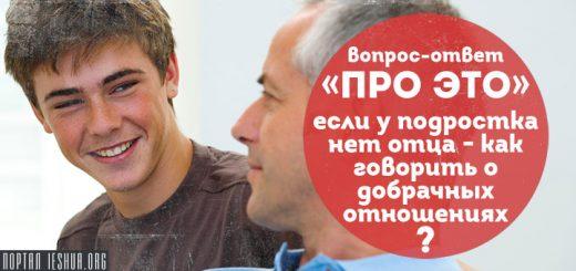 Вопрос-ответ «про ЭТО»: если у подростка нет отца - как говорить о добрачных отношениях?