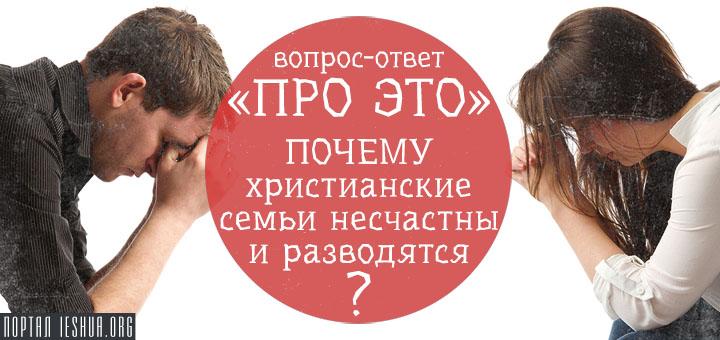 Вопрос-ответ «про ЭТО»: почему христианские семьи несчастны и разводятся?