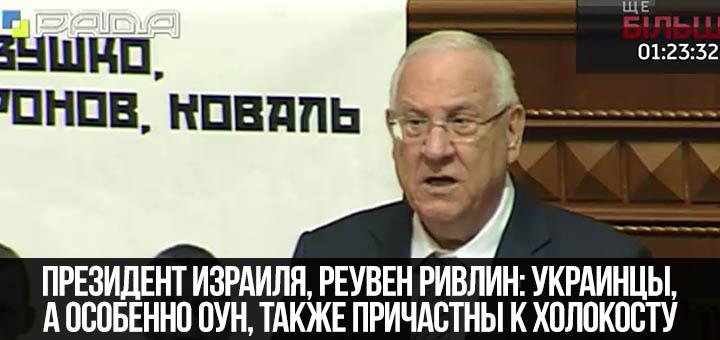 Президент Израиля, Реувен Ривлин: Украинцы, а особенно ОУН, также причастны к Холокосту