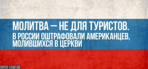 Молитва – не для туристов. В России оштрафовали американцев, молившихся в церкви