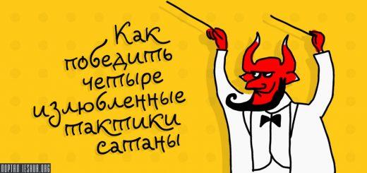Как победить четыре излюбленные тактики сатаны