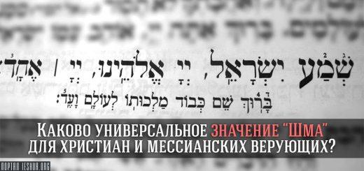 """Каково универсальное значение """"Шма"""" для христиан и мессианских верующих?"""