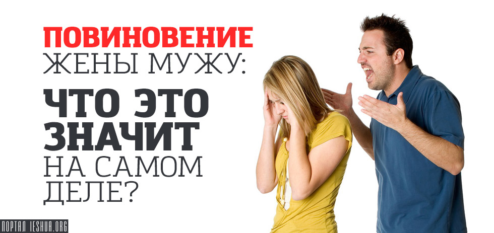 Повиновение жены мужу: что это значит на самом деле?