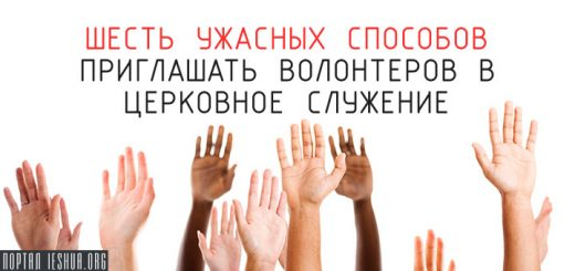 Шесть ужасных способов приглашать волонтеров в церковное служение