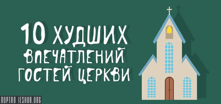 10 худших впечатлений гостей церкви