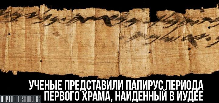 Ученые представили папирус периода Первого храма, найденный в Иудее