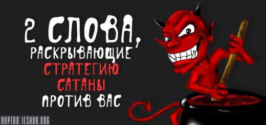 2 слова, раскрывающие стратегию сатаны против вас