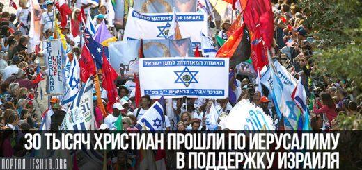 30 тысяч христиан прошли по Иерусалиму в поддержку Израиля
