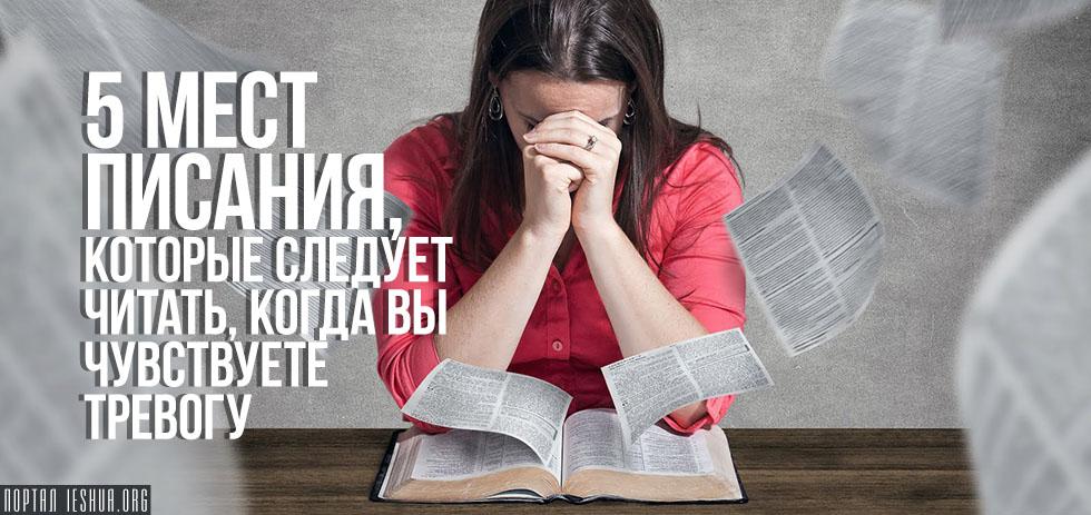 5 мест Писания, которые следует читать, когда вы чувствуете тревогу