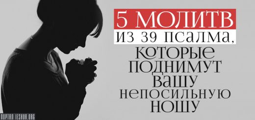 5 молитв из 39 псалма, которые поднимут вашу непосильную ношу