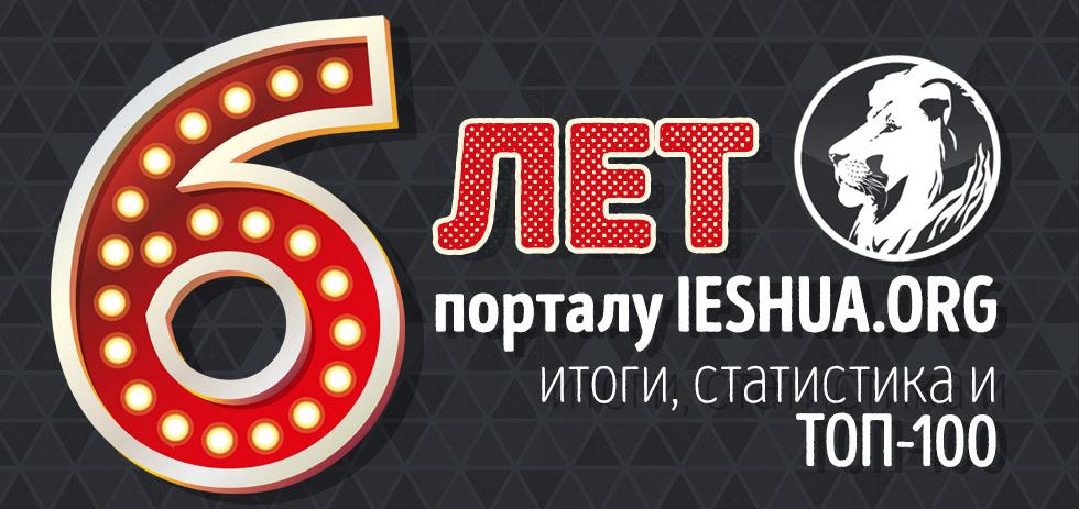 Порталу ieshua.org – 6 лет! Итоги, статистика и ТОП-100