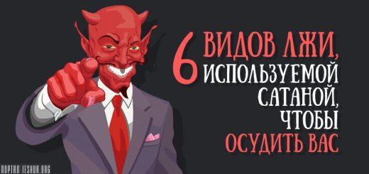 6 видов лжи, используемой сатаной, чтобы осудить вас