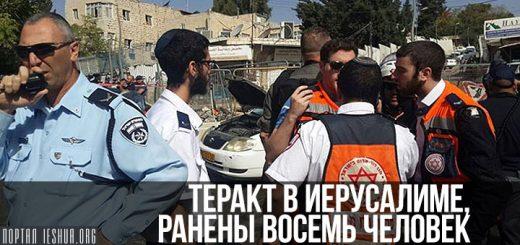 Теракт в Иерусалиме, ранены 8 человек