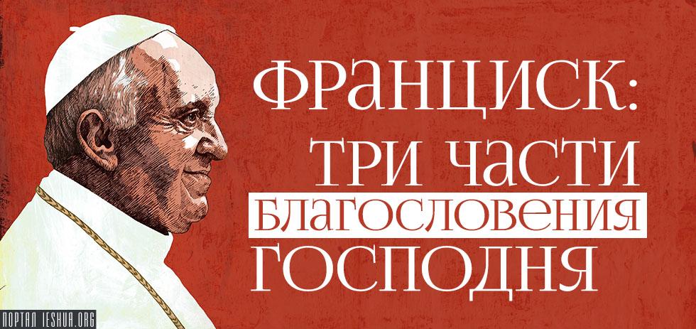 Франциск: три части благословения Господня