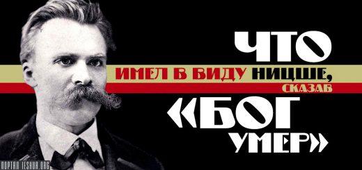 Что имел в виду Ницше, сказав «Бог умер»