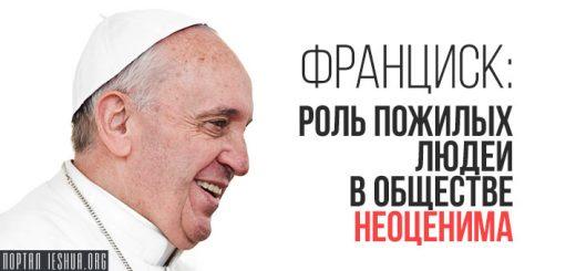 Франциск: роль пожилых людей в обществе неоценима